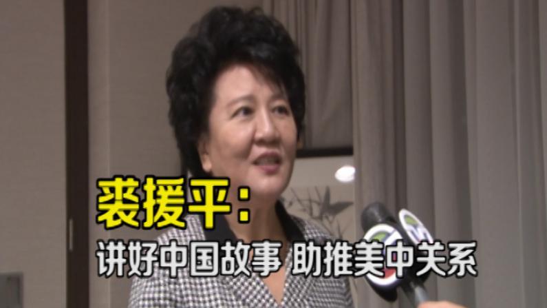 专访中国国务院侨办主任裘援平
