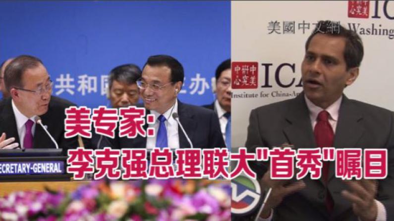 """美专家:李克强总理联大""""首秀""""瞩目  """"中国主张""""彰显国际领导力"""