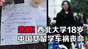 西北大学中国18岁新生车祸丧命 校学联会将准备追悼会寄哀思