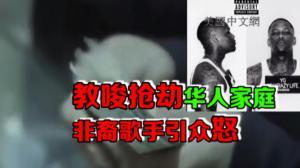非裔饶舌歌曲教唆抢劫华人 Youtube拒绝撤除视频
