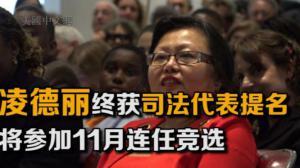凌德丽终获司法代表提名 将参加11月连任竞选