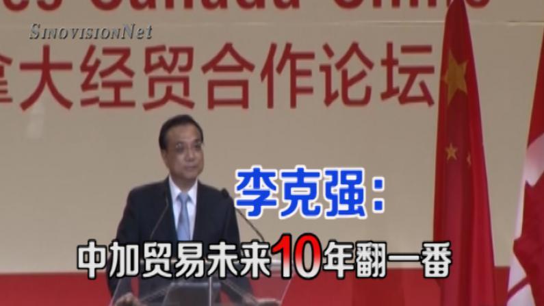 第六届中加经贸合作论坛举行 数百中加企业代表出席