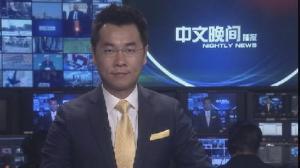 2016年09月23日中文晚间播报