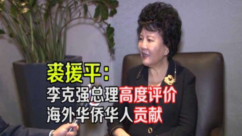 裘援平:李克强总理高度评价海外华侨华人贡献