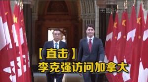 【直击】李克强访问加拿大
