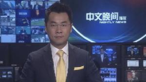 2016年09月24日中文晚间播报