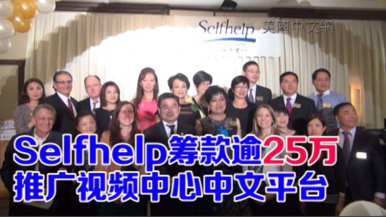 自强社区中心筹款逾25万  推广视频中心中文平台