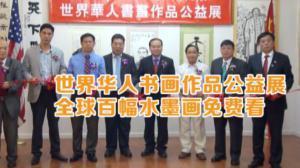 世界华人书画作品公益展华埠开幕 百余幅华人书画作品参展