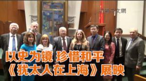 以史为镜 珍惜和平  纪录片《犹太人在上海》皇后区展映