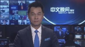 2016年09月25日中文晚间播报