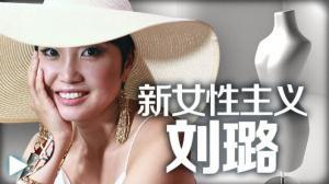 刘璐:时尚传递爱与正能量