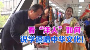 """第三届芝加哥中国文化节,看""""洋人""""如何说学逗唱!"""