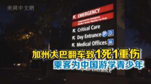 【现场】加州大巴翻车 10名中国青少年乘客受伤1人死亡1人重伤