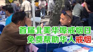 首届北美华埠戒烟日举行 提供免费资源帮助华人戒烟