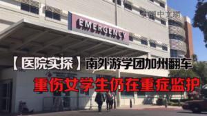 【医院实探】南外游学团加州翻车 重伤中国女学生仍在重症监护