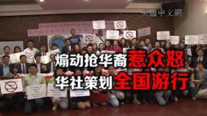说唱歌曲公然煽动抢劫华人惹众怒  10/15华社酝酿全美同步示威