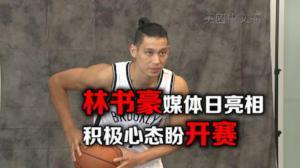 布鲁克林网队媒体日 林书豪积极展望新赛季