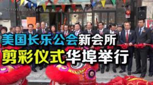 美国长乐公会新会所剪彩仪式华埠举行