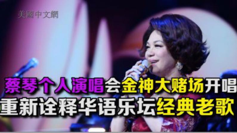 """蔡琴美东""""不了情2016演唱""""金神大赌场开唱 重新诠释华语乐坛经典老歌"""