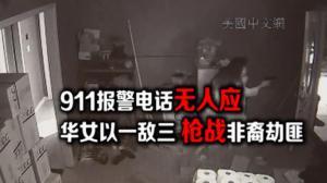 遭入室抢劫911报警电话无人应 华女以一敌三 枪战非裔劫匪