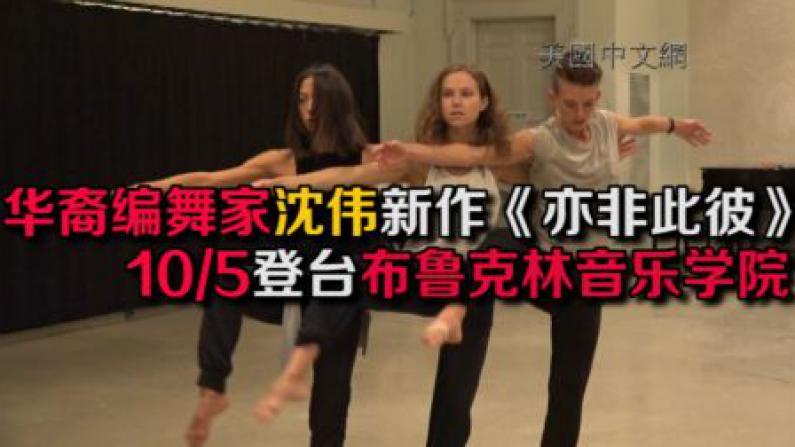 华裔编舞家沈伟新作《亦非此彼》 10/5登台布鲁克林音乐学院