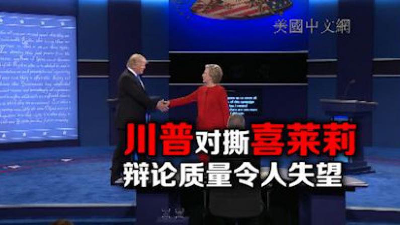 首场辩论川普喜莱莉互呛盖过政策交锋 纽约客喊失望