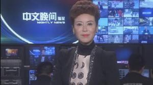 2016年09月27日中文晚间播报