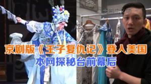 京剧版《王子复仇记》登入美国,本网带您了解台前幕后