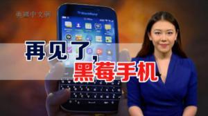 黑莓公司宣布手机停产 将转向软件领域