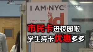 学生申卡更便捷 纽约市民卡临时办理点进校园