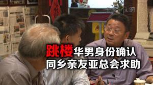 老人公寓跳楼华男身份终确认 同乡友人求助亚总会
