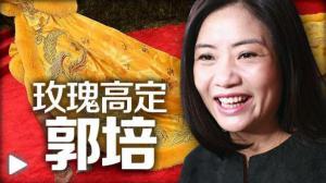 郭培:惊艳国际的中国高定