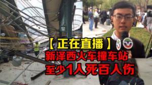 【正在直播】新泽西火车撞车站 至少1人死百人伤