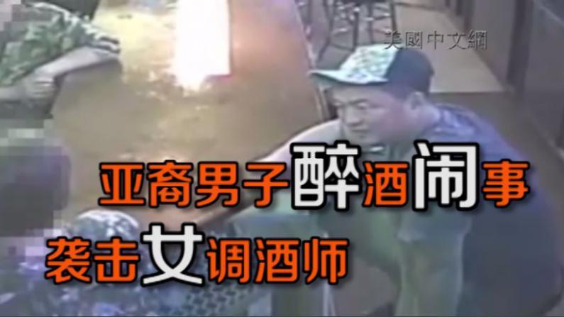 亚裔男子醉酒袭击女调酒师 警方呼吁提供线索