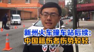 新州火车撞车站后续:中国籍伤者伤势较轻