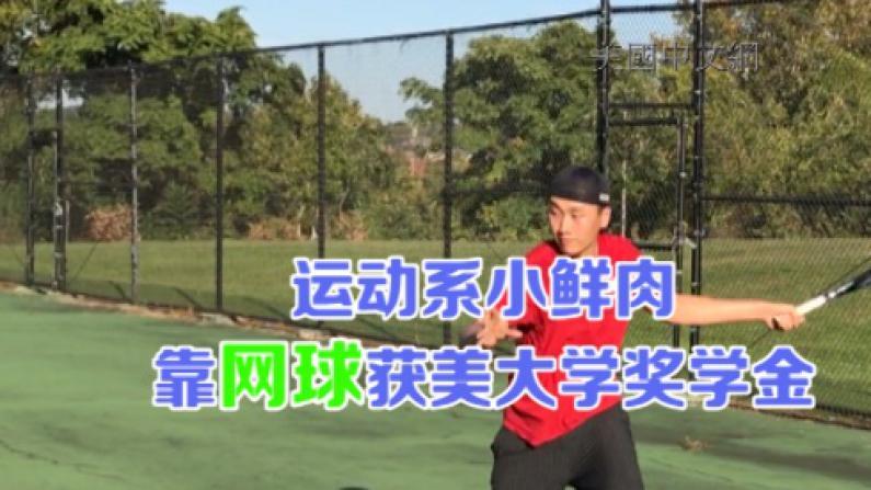 打着一手好网球,获美国大学奖学金