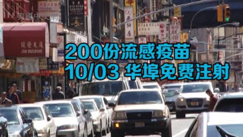 流感季来临  200份流感疫苗10/3华埠免费注射