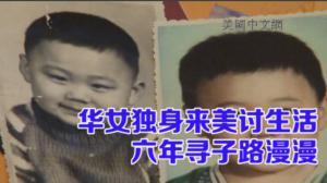 与儿失联八年  心碎华裔母亲求助本台