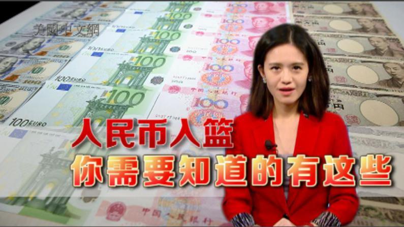 """终于等到你!人民币正式""""入篮""""SDR成国际储备货币"""