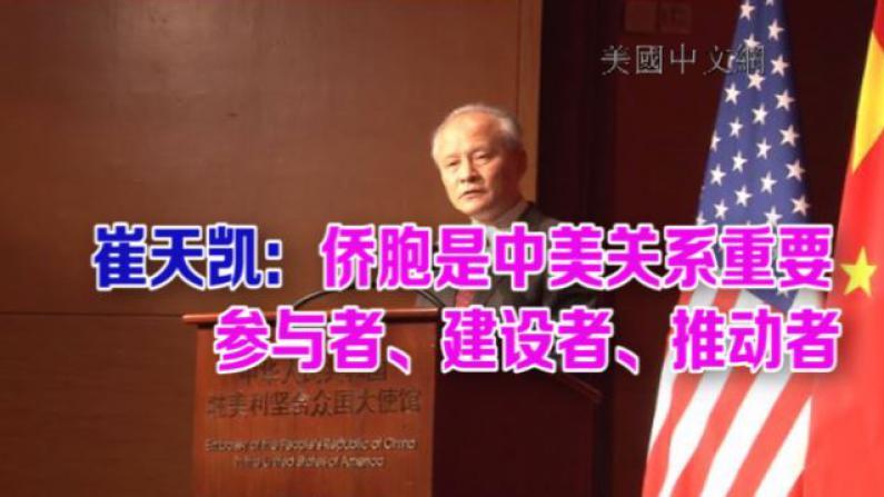 中国驻美使馆举行67周年侨学界招待会 崔天凯:侨胞是中美关系重要参与者、建设者、推动者