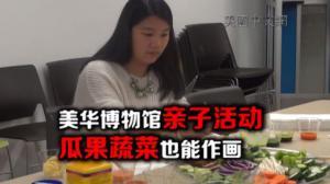 """""""酸甜苦辣:中餐旅美记""""即将开展 美华博物馆办果蔬彩绘亲子活动为展览预热"""