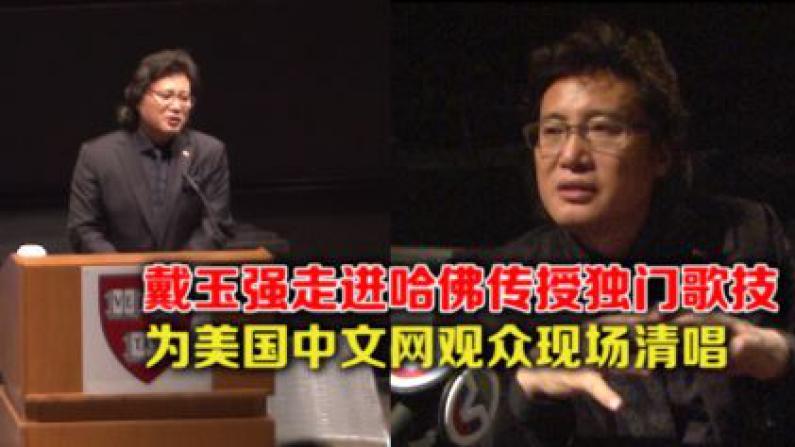 戴玉强走进哈佛传授独门歌技 为美国中文网观众现场清唱