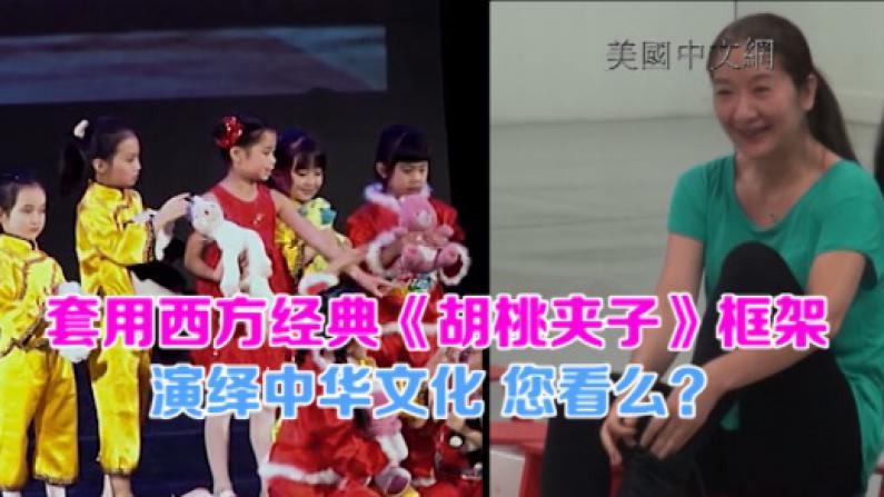 巧用西方经典故事《胡桃夹子》框架,讲述中华文化 获赞!