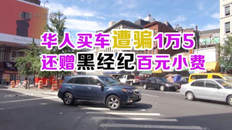 华人买车遭骗1万5  还赠黑经纪百元小费