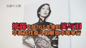 华裔女性奋斗史展览华埠举行  披露在美华女165年里的笑与泪