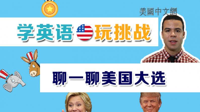 学英语 玩挑战 聊一聊美国大选