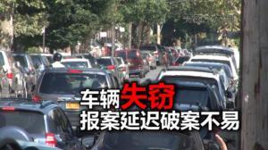 贝瑞吉华男爱车离奇失窃 警方吁车主提高警惕