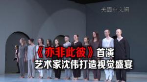 《亦非此彼》布鲁克林首映日 舞蹈艺术家沈伟打造视觉盛宴