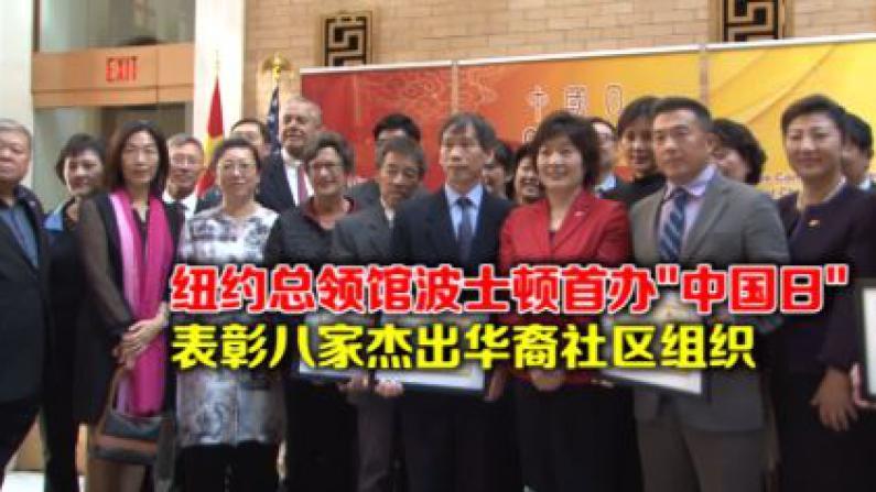 """纽约总领馆波士顿首次举办""""中国日""""活动 表彰八家杰出华裔社区组织"""