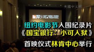 纽约电影节入围纪录片《国宝银行:小可入狱》 首映仪式林肯中心举行